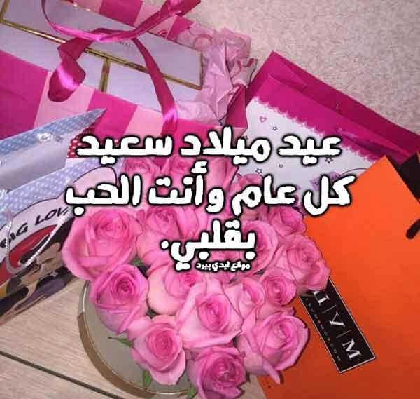 صور عيد ميلاد حبيبي 7