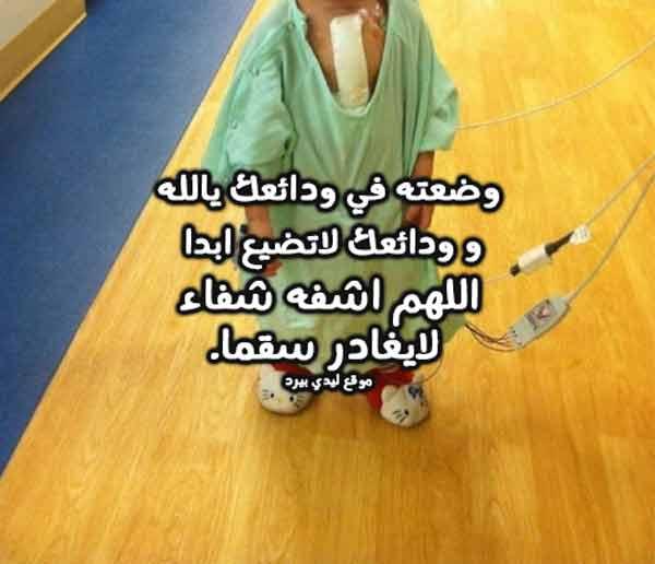 دعاء لطفل مريض