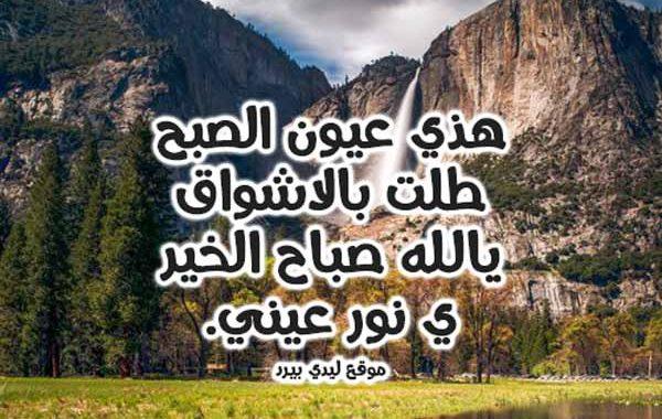 اجمل رسائل صباح الخير 1