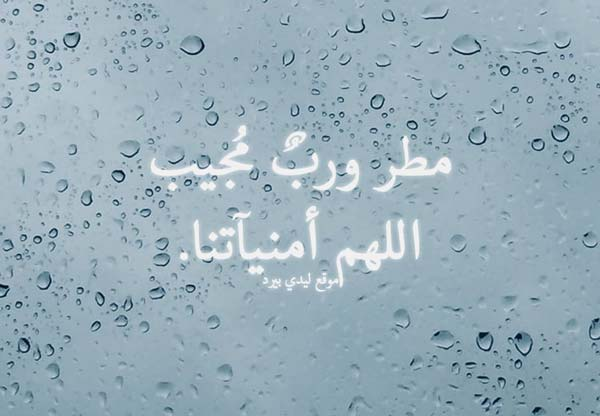 دعاء في المطر