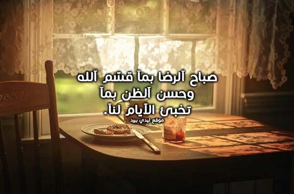 رسائل صباحية اسلامية 1