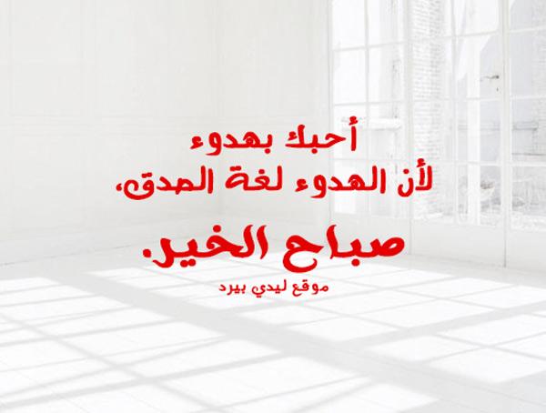 كلمات صباح الخير حبيبتي 1