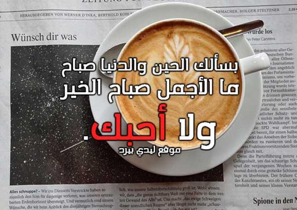 رسائل صباح الخير حبيبي 1