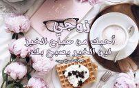 رسائل صباح الخير زوجي 2