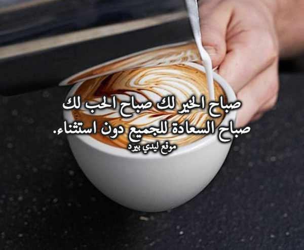 رسائل صباح الخير للاصدقاء 1