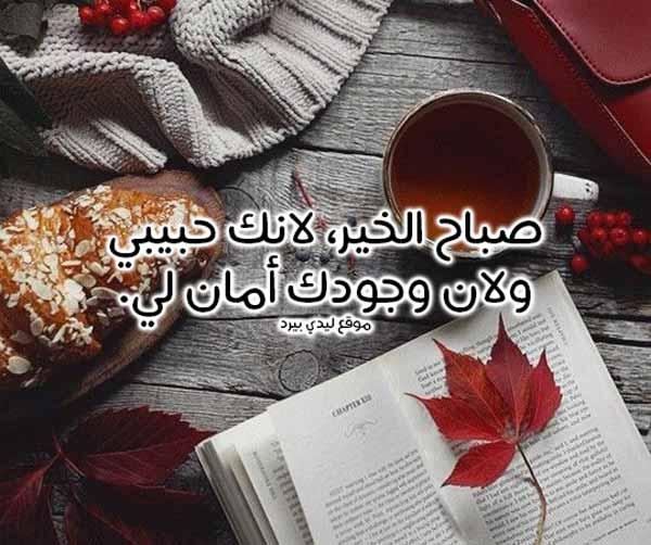 عبارات صباح الخير 1