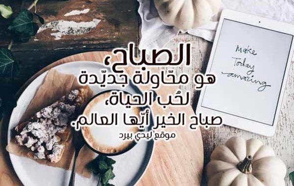 كلام جميل عن الصباح قصير