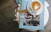 كلام حلو عن القهوة 4