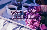 كلام صباح الحب حبيبي 4