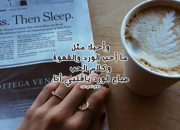 كلام صباح الحب ياقلبي 1