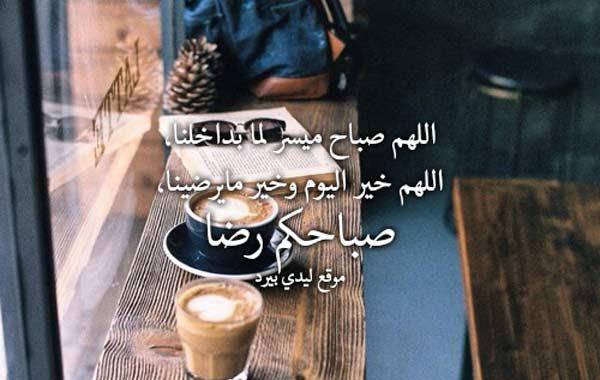 كلام صباح الخير للجميع 1