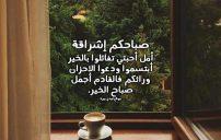 كلمات صباحية دينية 4