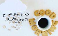 كلمات صباحية للاصدقاء 2