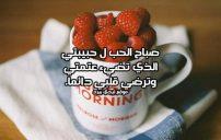 كلمات صباح الحب حبيبتي 2