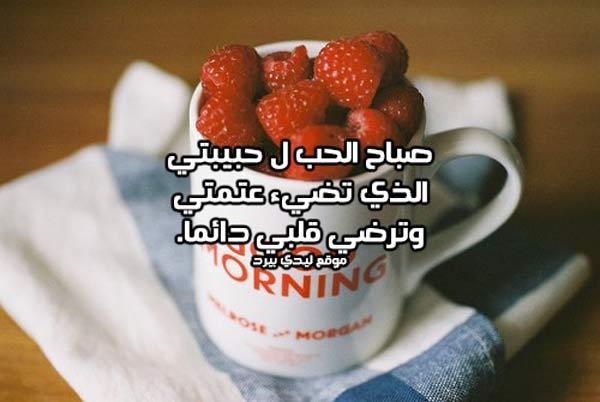 كلمات صباح الخير حبيبتي 2