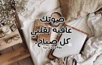 كلمات صباح الخير للحبيب