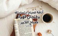 كلمات صباح الخير 4