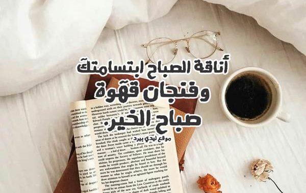 كلمات صباح الخير 1