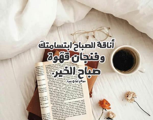 كلام صباحي للحبيب 2