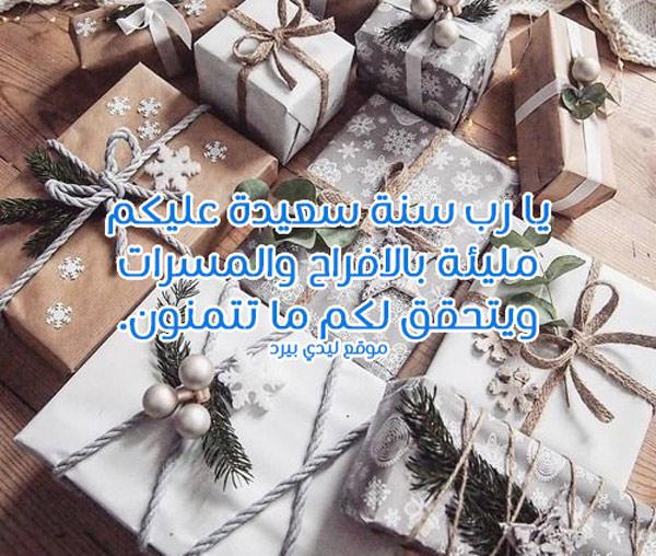 تهنئة بداية السنة الجديدة 1