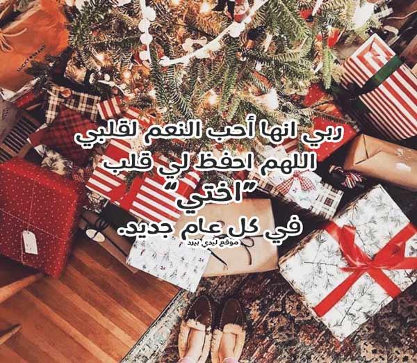 دعاء السنة الجديدة للاخت