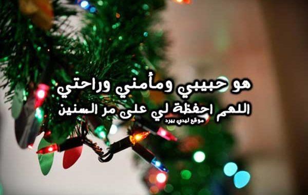 دعاء السنة الجديدة للحبيب