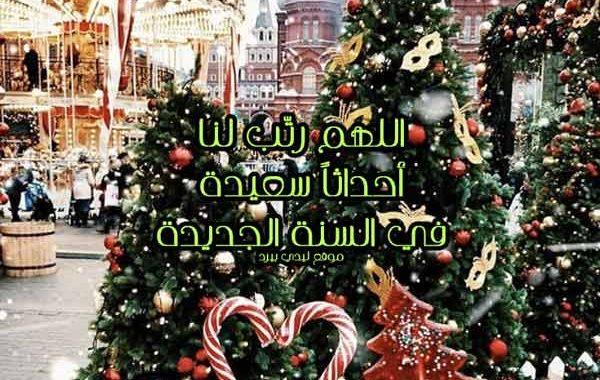 دعاء دخول السنة الجديدة