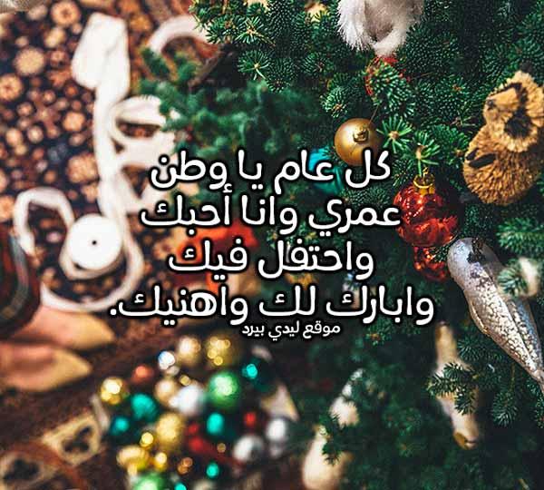 كلام عن السنة الجديدة للحبيب