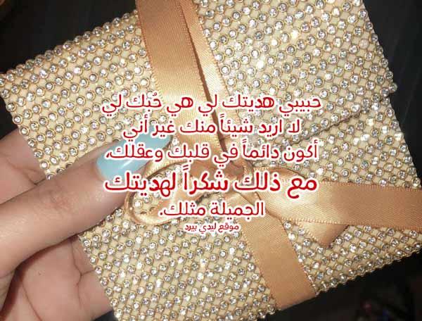 اجمل كلام شكراً على الهدية 2