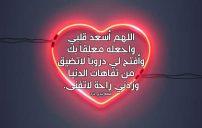 دعاء لسعادة القلب 3