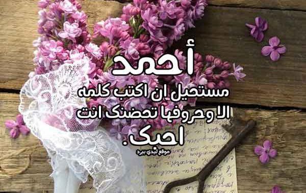رسائل حب باسم احمد 1
