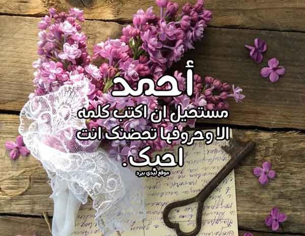 رسائل حب باسم احمد