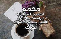 رسائل حب باسم محمد 2