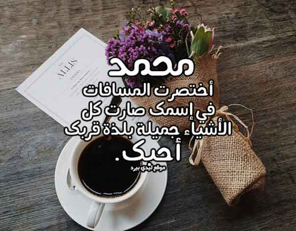 رسائل حب باسم محمد 1