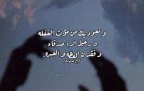 رسائل حزينة عن فراق الاصدقاء 4