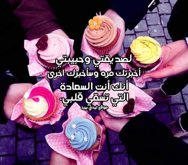 دعاء السعادة لصديقتي 1