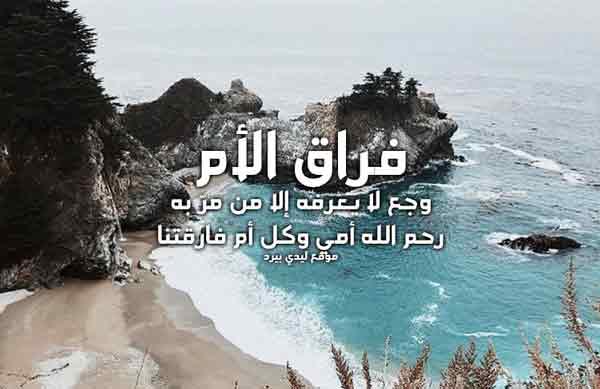 كلام حزين عن فراق الام 1
