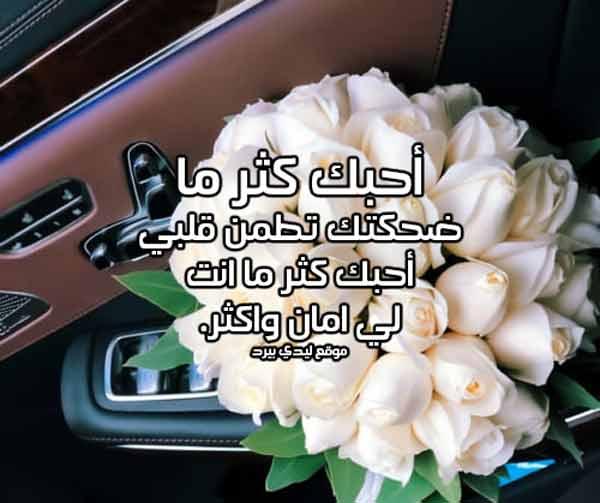 كلمات تهديها لمن تحب 1