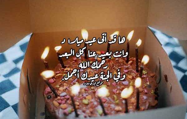 كلمات عيد ميلاد لشخص متوفي