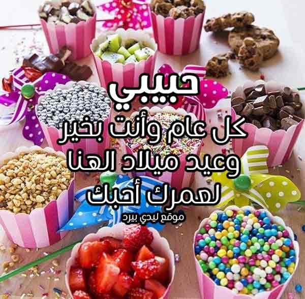 عيد ميلاد سعيد حبيبي 1