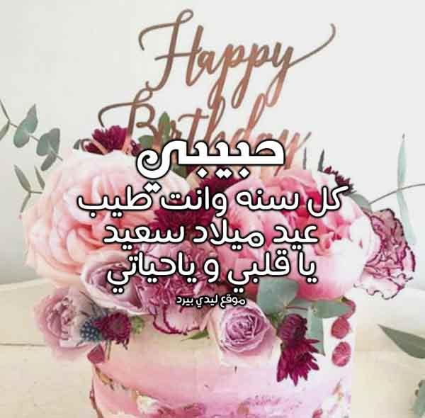 عيد ميلاد سعيد حبيبي 2