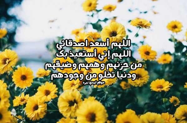 دعاء لشخص تحبه بالسعادة 2