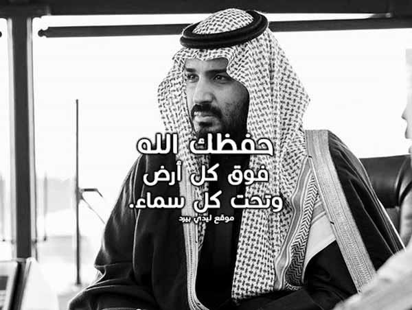 شعر مدح محمد بن سلمان 2