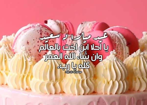تهنئة عيد ميلاد ابن اختي 1