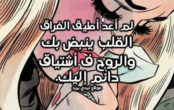 رسائل فراق وشوق