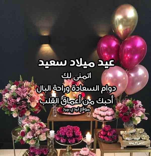 عيد ميلاد سعيد حبيبي 3