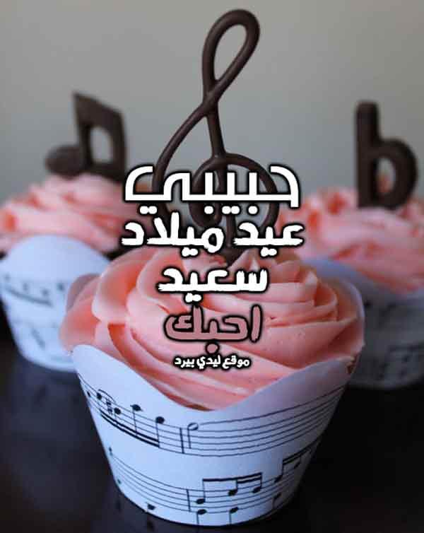 عيد ميلاد سعيد حبيبي 4