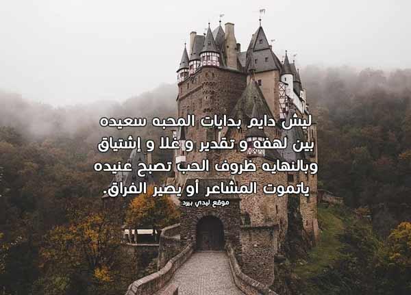 صور شعر فراق حزين