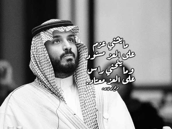 شعر مدح محمد بن سلمان 1