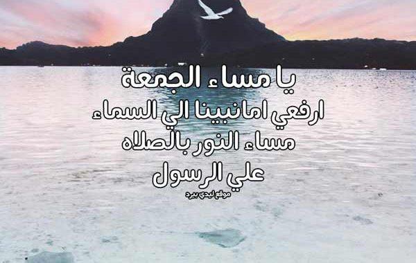 عبارات مساء الجمعة